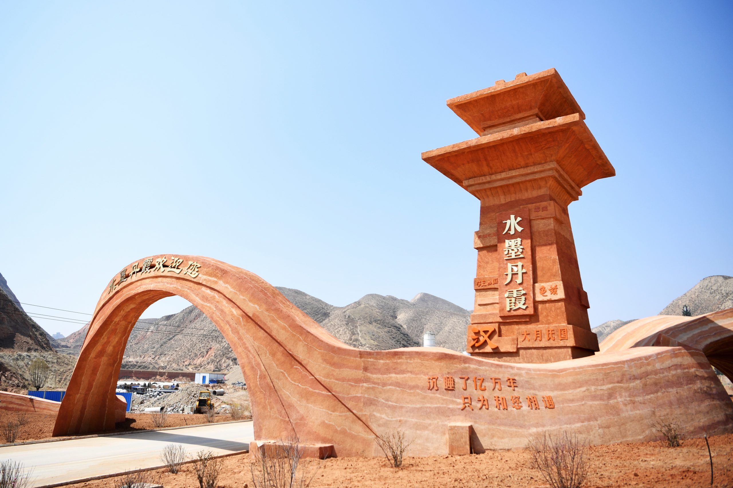 CHINA-GANSU-LANZHOU-DANXIA LANDFORM (CN)