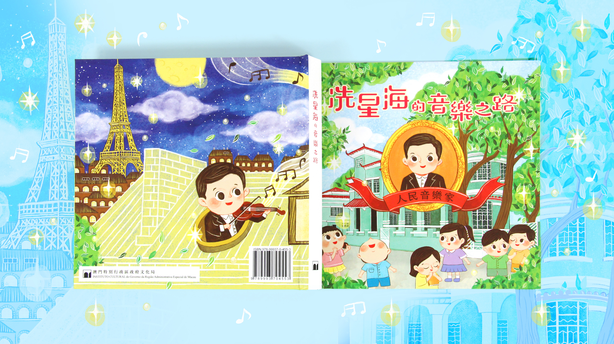 Children book design by Tramy Lui
